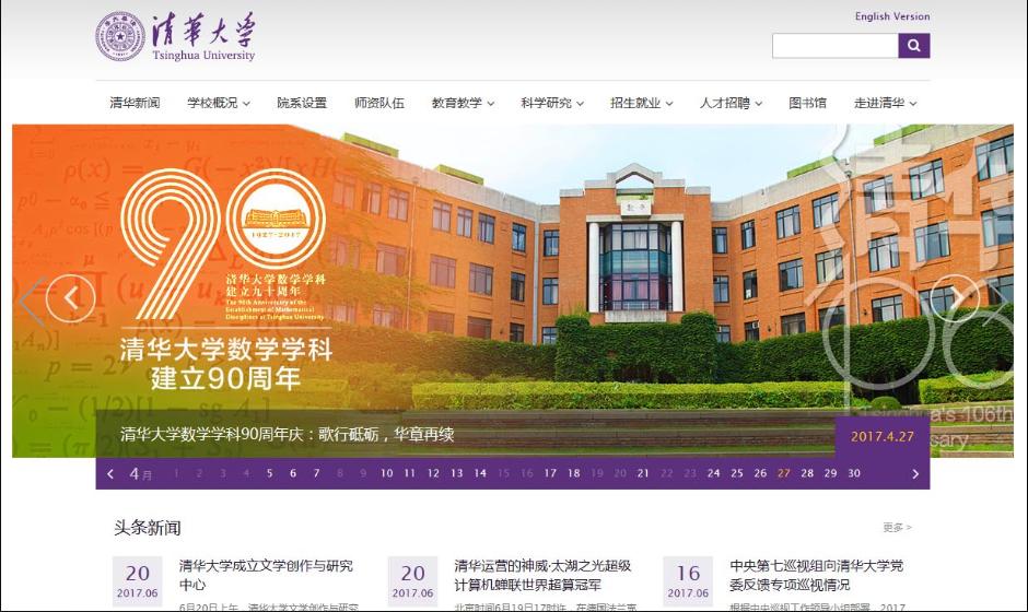 犀牛云解决方案为国内顶尖学府清华大学设计的官方站点,犀牛云解决方案,软件开发外包