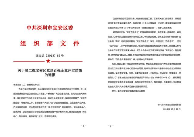 """喜讯!英迈思集团荣获深圳市宝安区""""党建百强企业""""称号"""