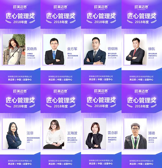 榜样引领前行,奋战燃烧梦想 英迈思2018年度表彰名单揭晓   企业内容营销服务商