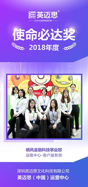 星多夜空亮,人多智慧广|英迈思2018年度表彰名单揭晓 企业内容营销服务商