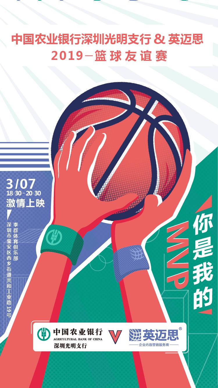 中国农业银行光明支行VS英迈思2019篮球友谊赛