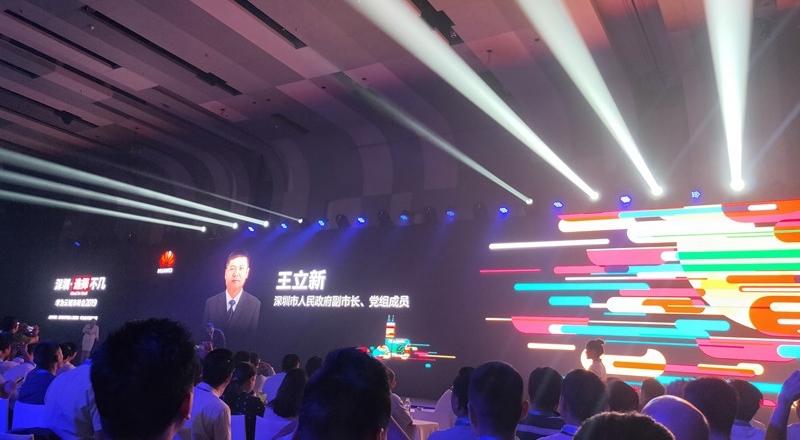 华为云城市峰会在深圳举行,英迈思积极参与华为云生态,共赢云+AI+智能时代