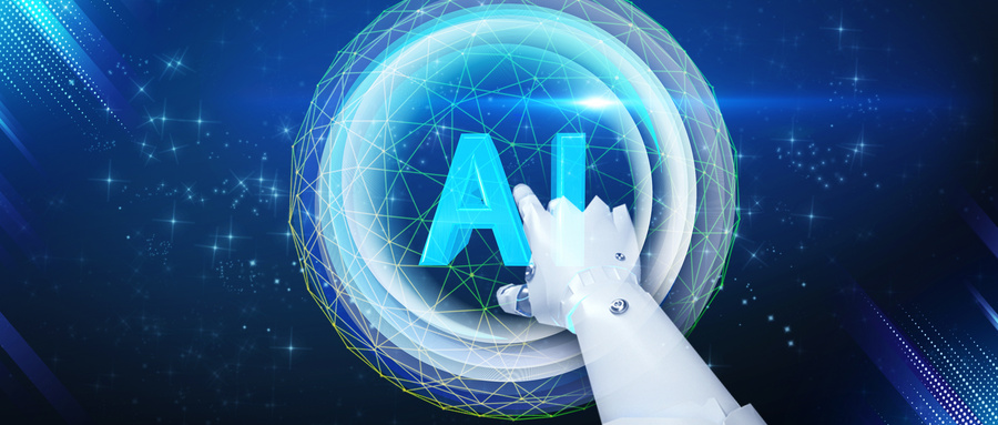 2021年,人工智能将进一步融入生活,这意味着什么?犀牛云解决方案