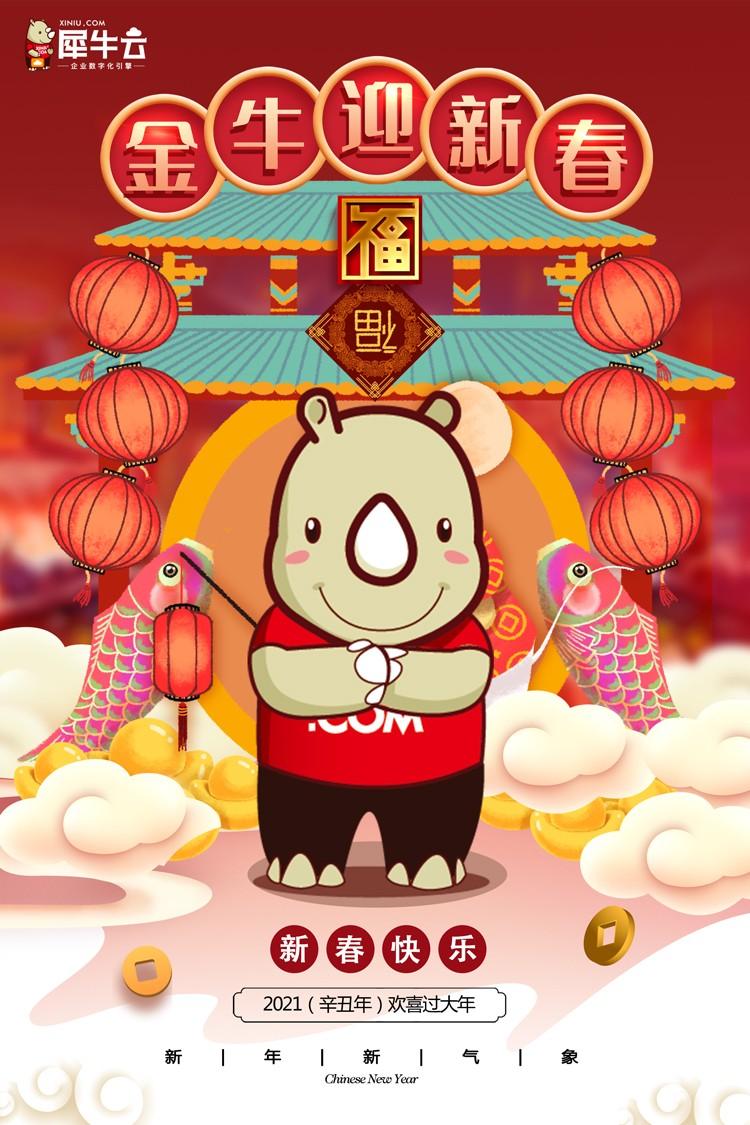 辞旧迎新贺新年,犀牛云2021年春节放假公告!