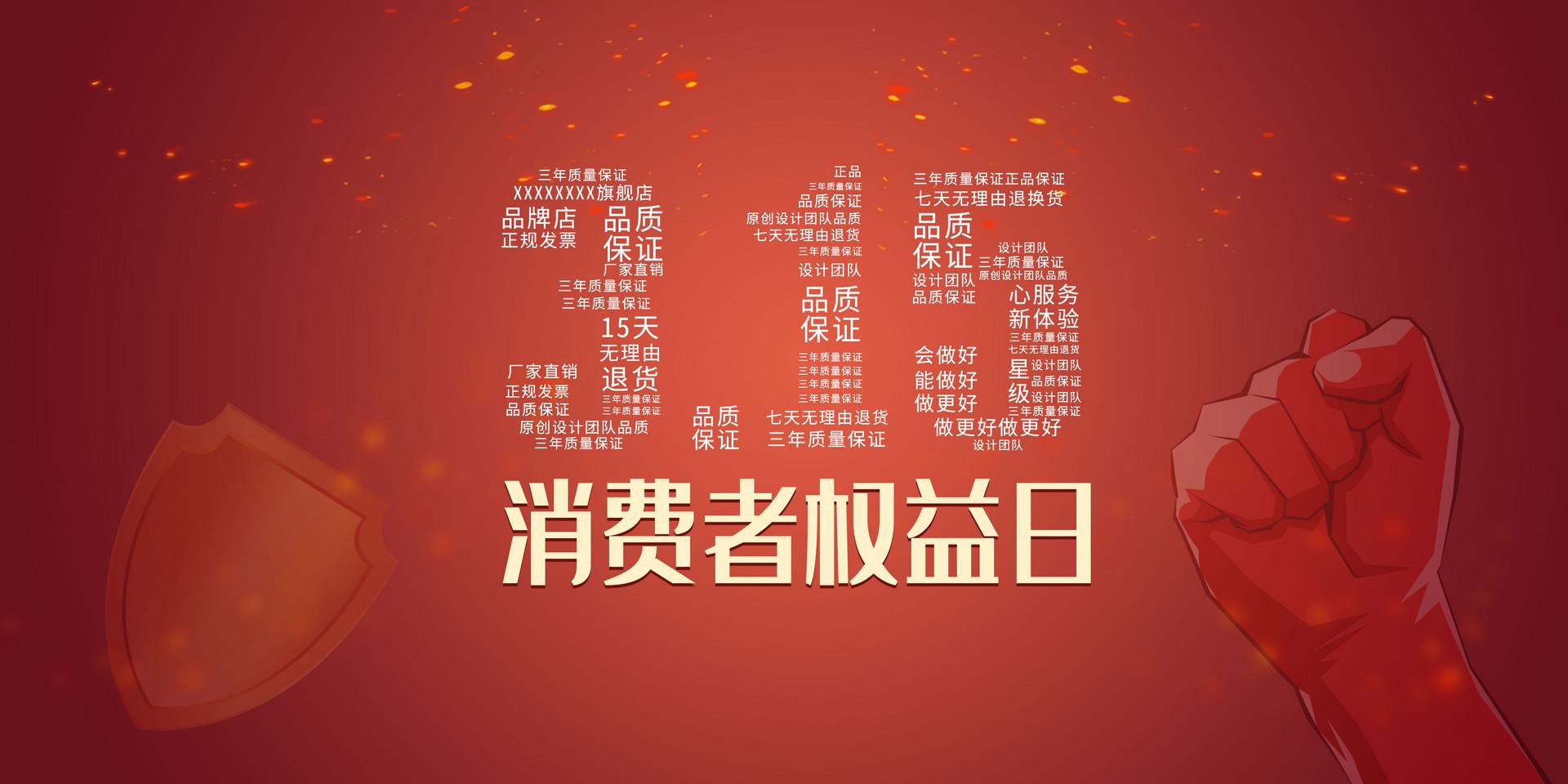 """""""3·15""""消费者权益日,犀牛云始终坚持""""帮助客户成功""""的核心理念!"""